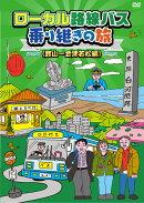 【予約】ローカル路線バス乗り継ぎの旅 館山〜会津若松編