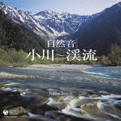 [自然音] 小川〜渓流