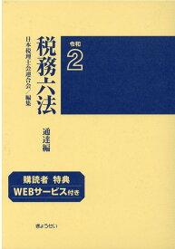 税務六法通達編(令和2年版) [ 日本税理士会連合会 ]