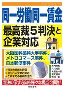 同一労働同一賃金 最高裁5判決と企業対応 ~大阪医科薬科大学事件、メトロコマース事件、日本郵便事件~