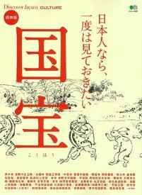 日本人なら、一度は見ておきたい国宝 保存版 (エイムック Discover Japan CULTURE)
