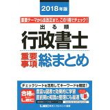 出る順行政書士重要事項総まとめ(2018年版) (出る順行政書士シリーズ)