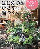 はじめての小さな庭づくり