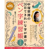 中塚翠涛の30日できれいな字が書けるペン字練習帳特別版 (TJ MOOK)