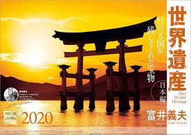 世界遺産×富井義夫 【日本編】 日いづる国が残してくれた宝物 2020年 カレンダー 壁掛け [ 富井 義夫 ]
