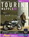 ツーリングマップル R北海道