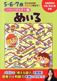 パズルでまなぼう(3) 5・6・7歳子どもの力をぐんぐん伸ばす! めいろ [ 市川希 ]