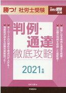 勝つ!社労士受験判例・通達徹底攻略(2021年版)