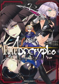 Fate/Apocrypha (7) (角川コミックス・エース) [ 石田 あきら ]