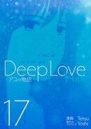 Deep Love(REAL 17)