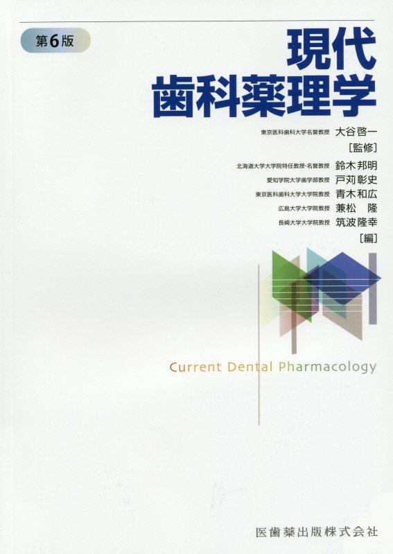 現代歯科薬理学第6版 [ 大谷敬一 ]