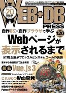 WEB+DB PRESS Vol.120