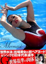 片平あかね 1st写真集『Mermaid』 片平あかね1st写真集