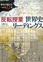 反転授業世界史リーディングス 歴史の流れをつかむ12章 [ 上野昌之 ]