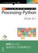 【POD】続ドリル形式で楽しく学ぶ Processing-Python