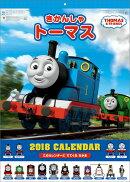 【壁掛】きかんしゃトーマス(2018カレンダー)