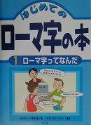 はじめてのロ-マ字の本(1)