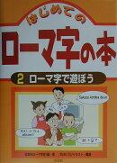 はじめてのロ-マ字の本(2)