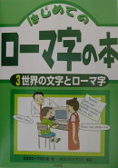 はじめてのロ-マ字の本(3)