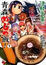津軽先輩の青森めじゃ飯!(1) (チャンピオンREDコミックス) [ 仁山渓太郎 ]