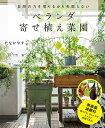 ベランダ寄せ植え菜園 自然の力を借りるから失敗しない [ たなかやすこ ]
