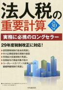 法人税の重要計算(平成30年用)