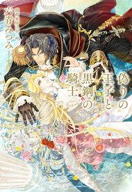 偽りの王子と黒鋼の騎士 (CROSS NOVELS) [ 六青 みつみ ]