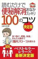 【バーゲン本】読むだけで便秘解消おなかスッキリ100のコツ 決定版