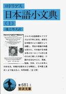 日本語小文典(上)