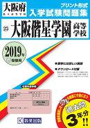 大阪偕星学園高等学校(2019年春受験用)