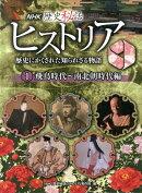 NHK歴史秘話ヒストリア(1(飛鳥時代〜南北朝時代編))