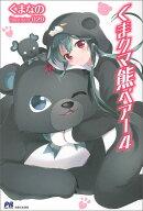 くま クマ 熊 ベアー 4