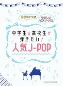 中学生&高校生が弾きたい!人気J-POP