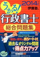うかる!行政書士総合問題集(2014年度版)