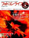 フォトコンライフ(79) (双葉社スーパームック)