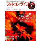 フォトコンライフ(No.79) 必撮紅葉シーン3つの決めワザ (双葉社スーパームック)
