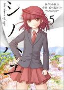 シノハユ(5)