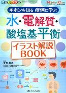 水・電解質・酸塩基平衡イラスト解説BOOK