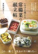 【バーゲン本】いますぐ使える常備菜の献立帖