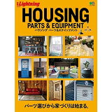 HOUSING PARTS & EQUIPMENT (エイムック 別冊Lightning Vol.226)