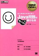 基本情報技術者試験のJava問題がちゃんと解ける本