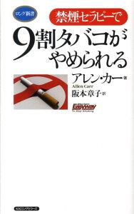 〈禁煙セラピー〉で9割タバコがやめられる (ロング新書) [ アレン・カー ]