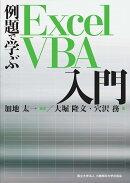 例題で学ぶExcel VBA入門