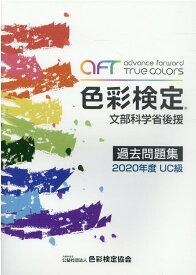 色彩検定過去問題集UC級(2020年度) 文部科学省後援 [ 色彩検定協会 ]