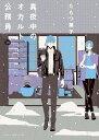 真夜中のオカルト公務員 第14巻 (あすかコミックスDX) [ たもつ 葉子 ]