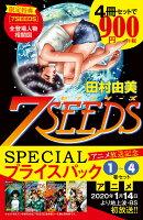 『7SEEDS』1〜4巻 アニメ放送記念 SPECIALプライスパック