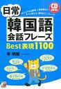 日常韓国語会話フレーズBest表現1100 (Asuka business & language book) [ 李明姫 ]