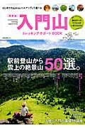 入門山トレッキングサポートBOOK最新版