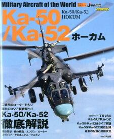 Ka-50ホーカム/ka-52アリガートル J Wings特別編集 (イカロスMOOK 世界の名機シリーズ)