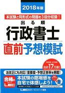 出る順行政書士直前予想模試(2018年版)第20版